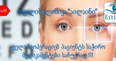 """თვალის კლინიკა """"აილაინი"""" პაციენტებისთვის აქციას აცხადებს"""